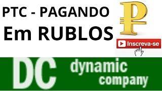 Заработок на Dynamic Company